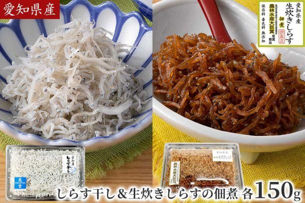 【厳選】愛知県産しらすセット(しらす干し・生炊きしらすの佃煮)(各1パック)