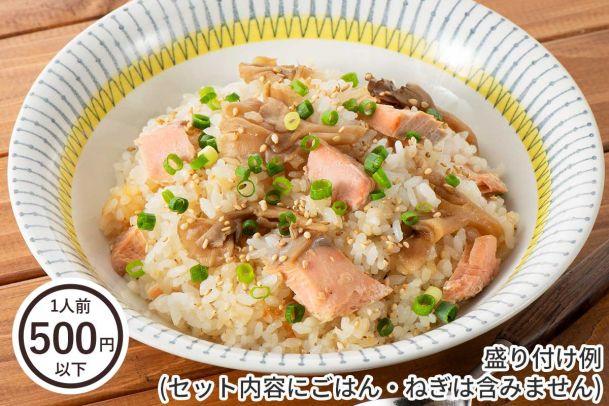 鮭とまいたけの洋風炊きこみご飯~バター醤油風味~