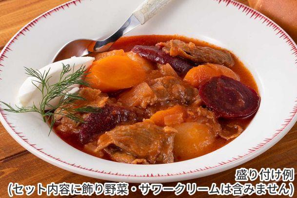 ビーツ入り!牛肉と根菜のボルシチ風スープ