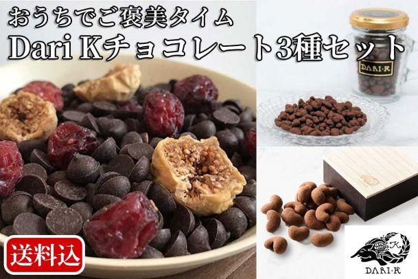 Dari K おうちでご褒美タイム チョコレート3種セット(送料込)(チョコレートミックス・ニブチョコ・カシューチョコ)