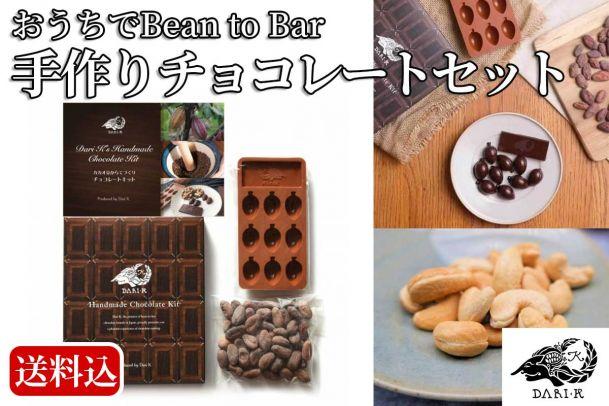 おうちでBean to Bar 手作りチョコレートセット&素焼きカシューナッツ(送料込)