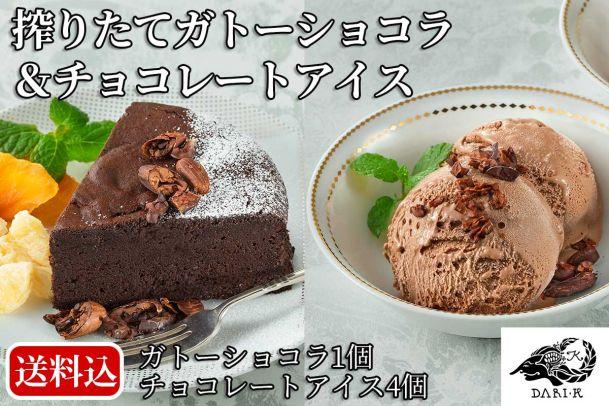 Dari K 搾りたてガトーショコラ&カカオ香るチョコレートアイス4個 特別セット(送料込)