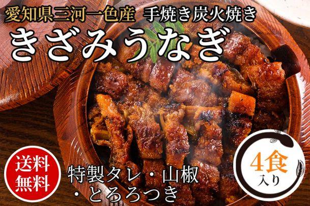 愛知県三河一色産きざみうなぎ(約70gx4食)