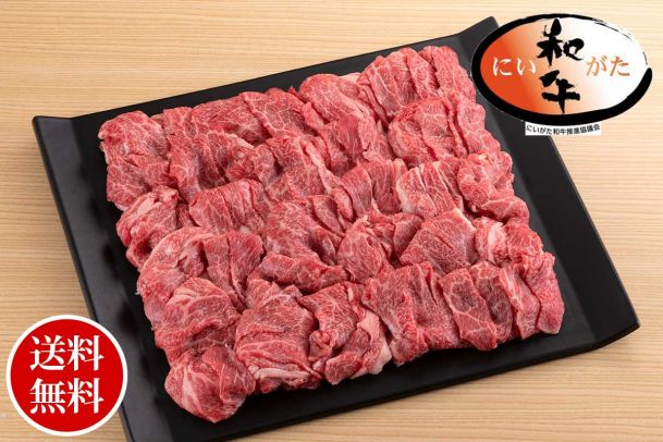 にいがた和牛切り落とし700g(すき焼き・しゃぶしゃぶ用)