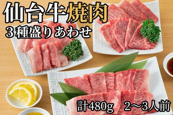 仙台牛焼肉3種盛りあわせ480g