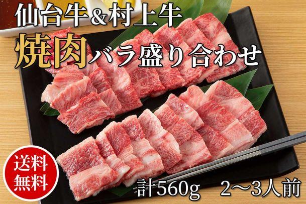 仙台牛&村上牛焼肉バラ盛りあわせ560g