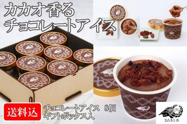 Dari K カカオ香るチョコレートアイス8個 ギフトボックス入(送料込)