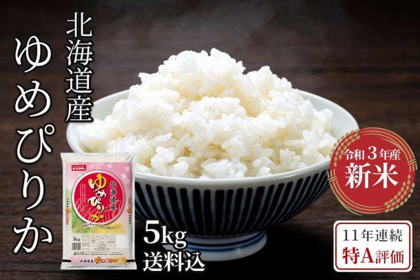【令和3年産新米】北海道産ゆめぴりか5kg(送料込)