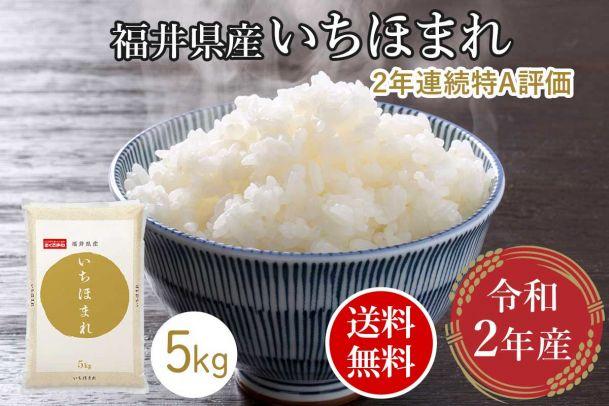 【令和2年産】福井県産いちほまれ 5kg(送料込)