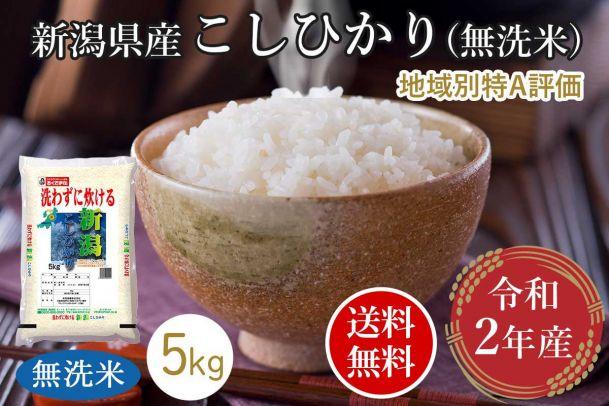 【令和2年産】新潟県産こしひかり(無洗米)5kg(送料込)