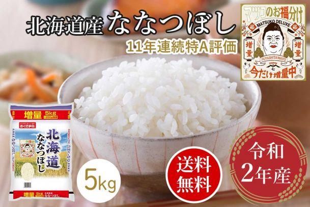【令和2年産】北海道産ななつぼし 5kg(送料込)