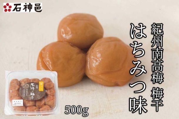 紀州南高梅 梅干 はちみつ味500g(送料込)