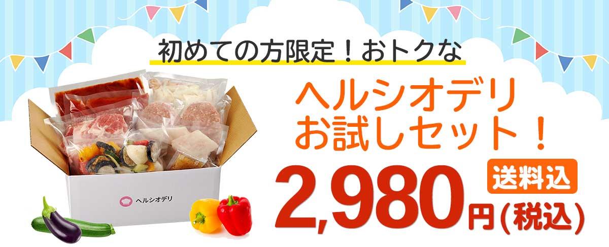 お試しセット2,980円!