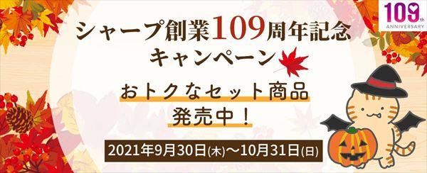 シャープ創業109周年記念キャンペーン!