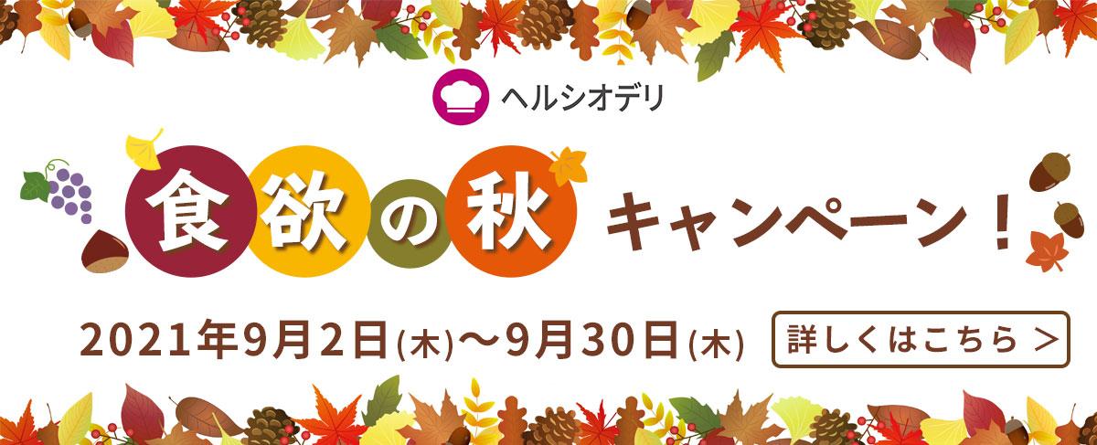 ヘルシオデリ食欲の秋キャンペーン!