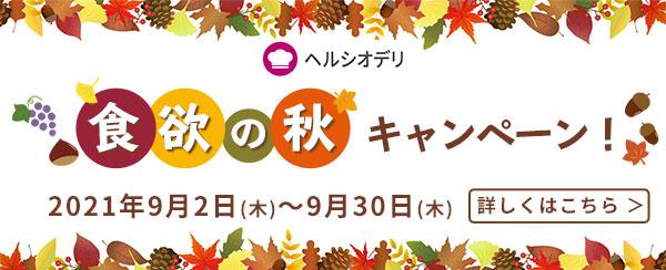 ヘルシオデリ食欲の秋キャンペーン